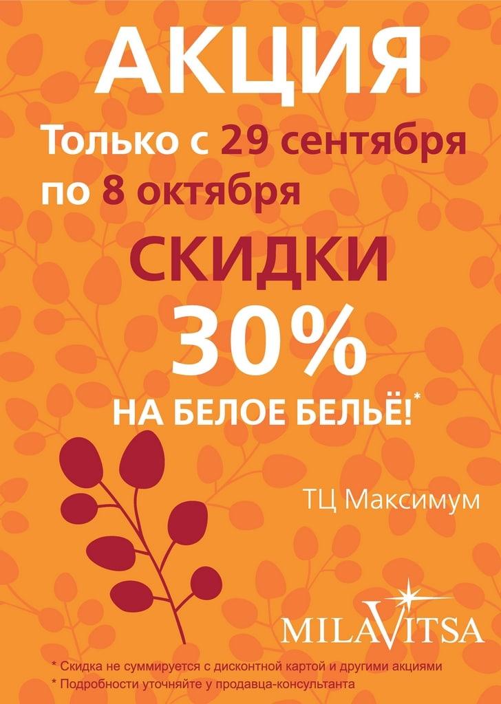СКИДКИ 30% НА БЕЛОЕ БЕЛЬЕ