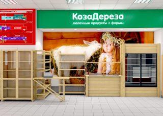 Коза - Дереза