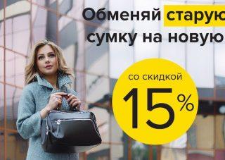 Скидка в обмен на сумку в салоне Slavia