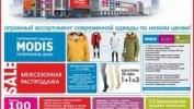 РЕКЛАМА В ГАЗЕТЕ «PRO ГОРОД» НОМЕР ОТ 6 ОКТЯБРЯ 2017