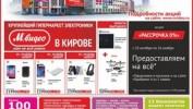 РЕКЛАМА В ГАЗЕТЕ «PRO ГОРОД» НОМЕР ОТ 27 ОКТЯБРЯ 2017