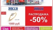РЕКЛАМА В ГАЗЕТЕ «PRO ГОРОД» НОМЕР ОТ 29 СЕНТЯБРЯ 2017