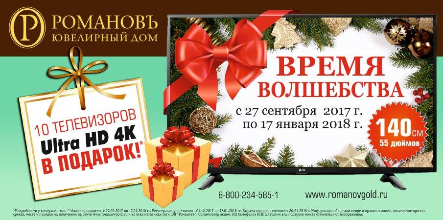 """Акция в салоне """"Романов"""": 10 телевизоров LG Ultra HD 4K"""