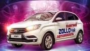 Выиграйте автомобиль Lada XRay от салона Zollo