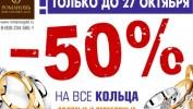 Скидка 50% на золотые и серебрянные кольца в салоне Романов