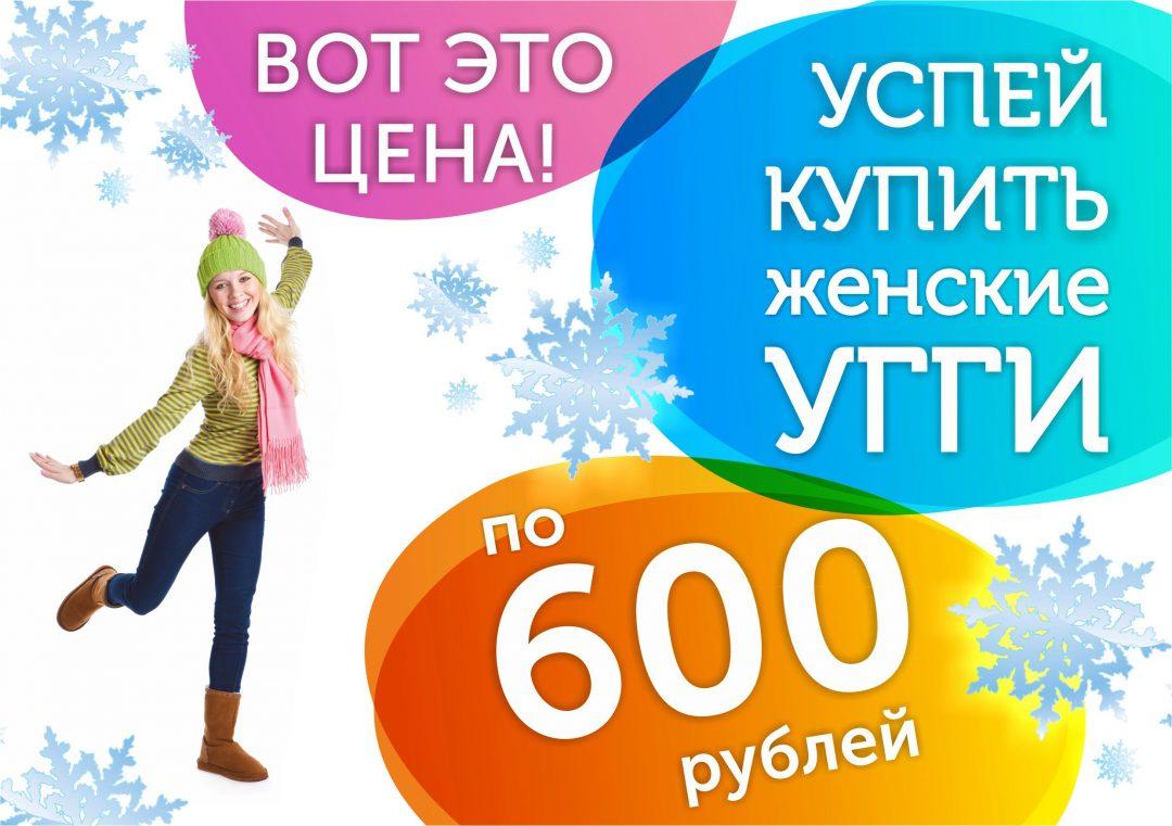 Акция в Лапотке: женские угги всего за 600 руб
