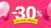 День рождения Kari: скидка 30% на всю обувь