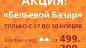 "Акция ""Бельевой базар"" в салоне Милавица"