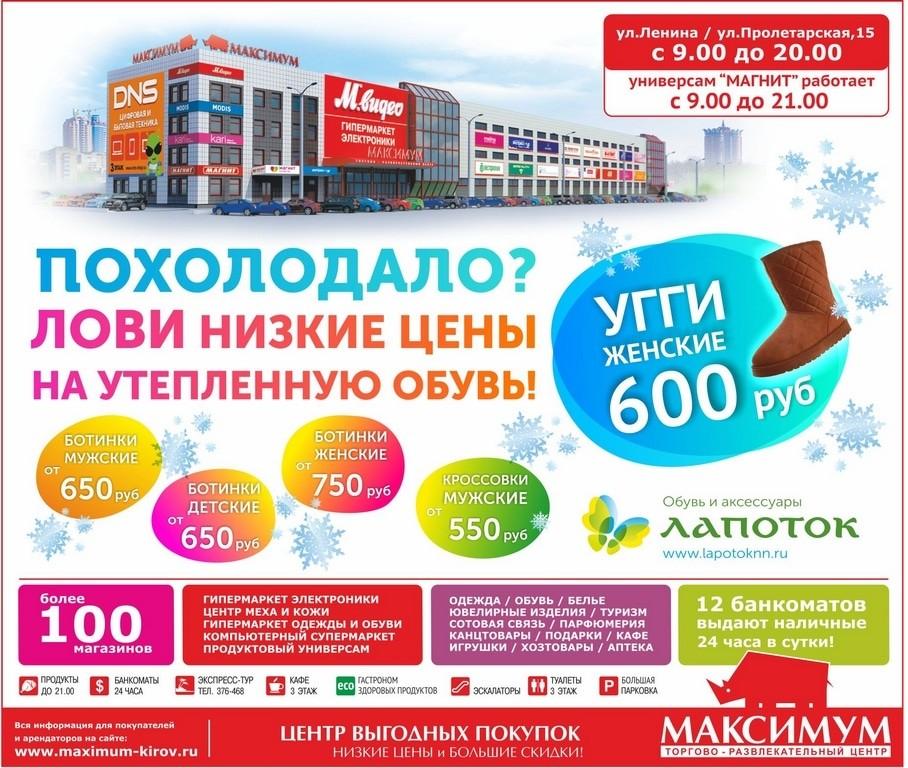 РЕКЛАМА В ГАЗЕТЕ «PRO ГОРОД» НОМЕР ОТ 3 НОЯБРЯ 2017