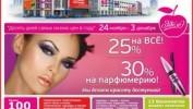 РЕКЛАМА В ГАЗЕТЕ «PRO ГОРОД» НОМЕР ОТ 24 НОЯБРЯ 2017