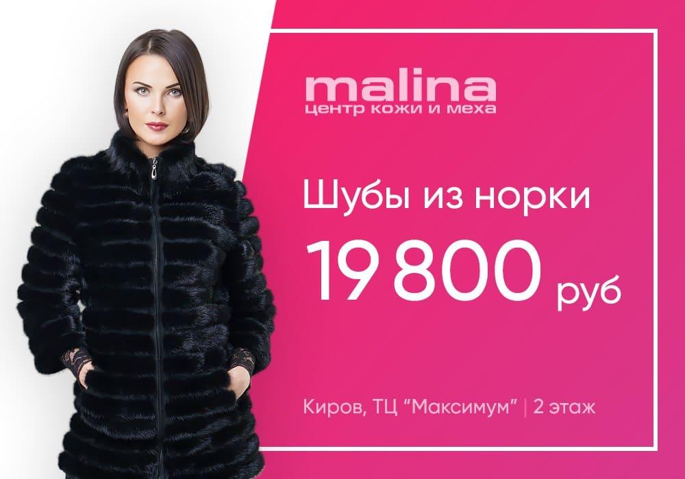 Супер-акция в Малине: шубы из норки всего за 19 800 руб!