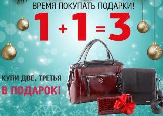 Акция 1+1=3 в салоне Slavia