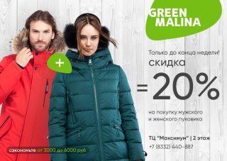 "Акция ""Для двоих"" от салона GreenMalina"