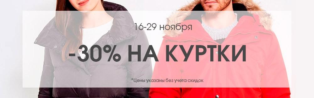 Скидка на куртки 30% в МОДИС