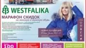 РЕКЛАМА В ГАЗЕТЕ «PRO ГОРОД» НОМЕР ОТ 17 НОЯБРЯ 2017