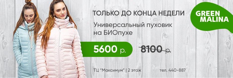 Специальные цены на пуховики в GreenMalina