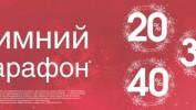 """Акция """"Зимний марафон"""" в салоне Вестфалика"""