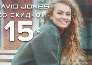 Только 3 дня скидка 15% на сумки David Jones в магазине Slavia