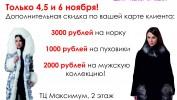 Праздничная акция в Малине: дополнительные скидки до 3000 рублей