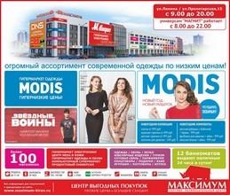 РЕКЛАМА В ГАЗЕТЕ «PRO ГОРОД» НОМЕР ОТ 1 ДЕКАБРЯ 2017