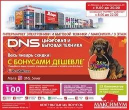 РЕКЛАМА В ГАЗЕТЕ «PRO ГОРОД» НОМЕР ОТ 5 ЯНВАРЯ 2018
