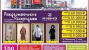 РЕКЛАМА В ГАЗЕТЕ «PRO ГОРОД» НОМЕР ОТ 12 ЯНВАРЯ 2018