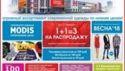 РЕКЛАМА В ГАЗЕТЕ «PRO ГОРОД» НОМЕР ОТ 19 ЯНВАРЯ 2018
