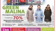 РЕКЛАМА В ГАЗЕТЕ «PRO ГОРОД» НОМЕР ОТ 26 ЯНВАРЯ 2018