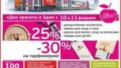 РЕКЛАМА В ГАЗЕТЕ «PRO ГОРОД» НОМЕР ОТ 9 ФЕВРАЛЯ 2018