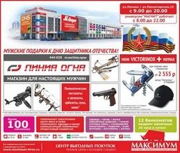 РЕКЛАМА В ГАЗЕТЕ «PRO ГОРОД» НОМЕР ОТ 16 ФЕВРАЛЯ 2018