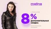 Дополнительная скидка 8% в салоне Малина