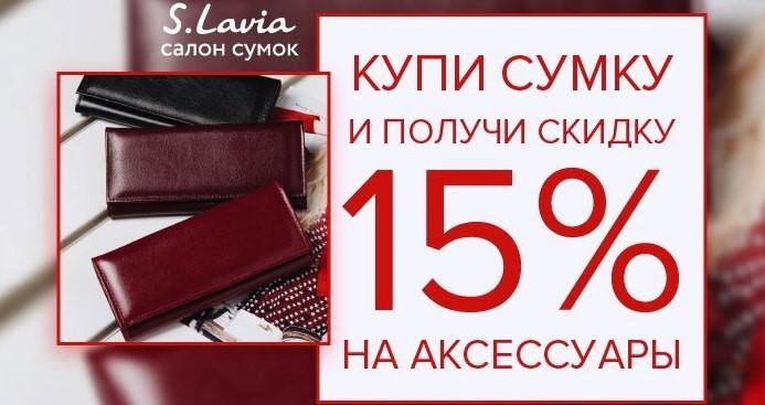 Акция в S.lavia: при покупке сумки скидка 15% на аксессуары