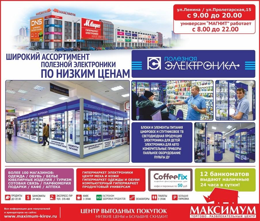 РЕКЛАМА В ГАЗЕТЕ «PRO ГОРОД» НОМЕР ОТ 2 МАРТА 2018
