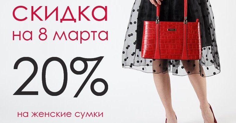 Скидки 20% на все женские сумки в салоне S.Lavia