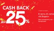 Cash back до 25% в Мвидео