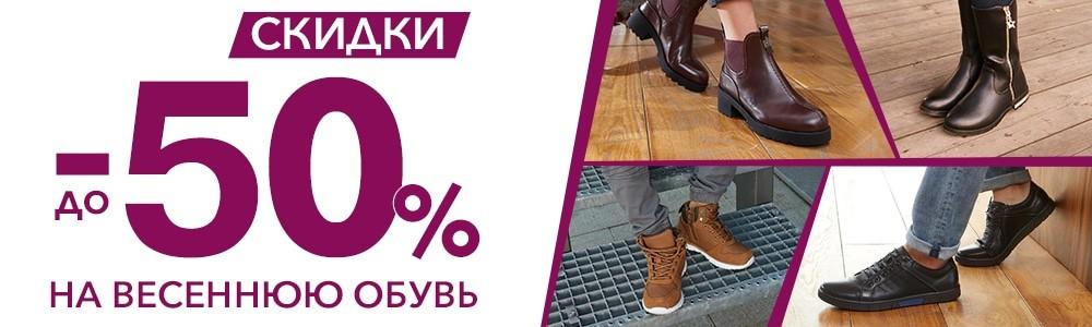 Скидки до 50% на весеннюю обувь в Кари