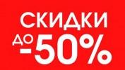 Распродажа в Модисе: скидки 50%