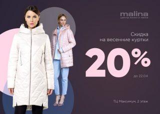 Скидка на весенние куртки 20% в Малине