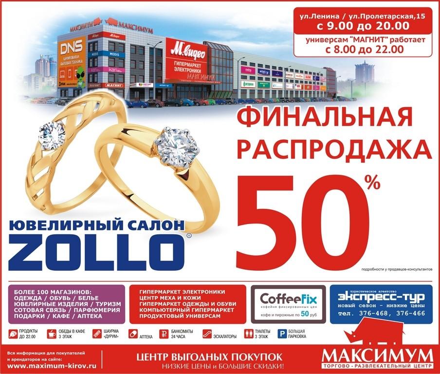 РЕКЛАМА В ГАЗЕТЕ «PRO ГОРОД» НОМЕР ОТ 6 ИЮЛЯ 2018