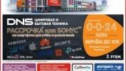 РЕКЛАМА В ГАЗЕТЕ «PRO ГОРОД» НОМЕР ОТ 10 АВГУСТА 2018