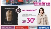 РЕКЛАМА В ГАЗЕТЕ «PRO ГОРОД» НОМЕР ОТ 17 АВГУСТА 2018