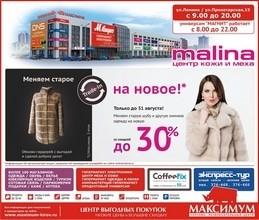 РЕКЛАМА В ГАЗЕТЕ «PRO ГОРОД» НОМЕР ОТ 3 АВГУСТА 2018