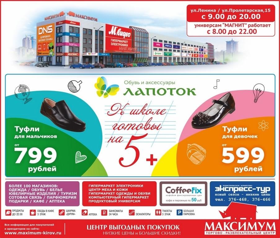 РЕКЛАМА В ГАЗЕТЕ «PRO ГОРОД» НОМЕР ОТ 24 АВГУСТА 2018