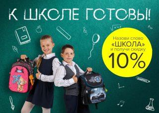Салон сумок Slavia дарит скидку 10% на школьный ассортимент