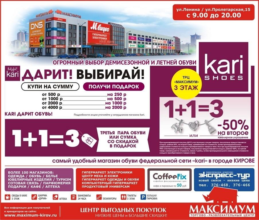 РЕКЛАМА В ГАЗЕТЕ «PRO ГОРОД» НОМЕР ОТ 14 СЕНТЯБРЯ 2018