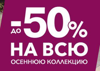 Скидки до 50% на всю осеннюю коллекцию в Kari