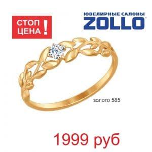 Новая коллекция в магазине Zollo по привлекательным ценам