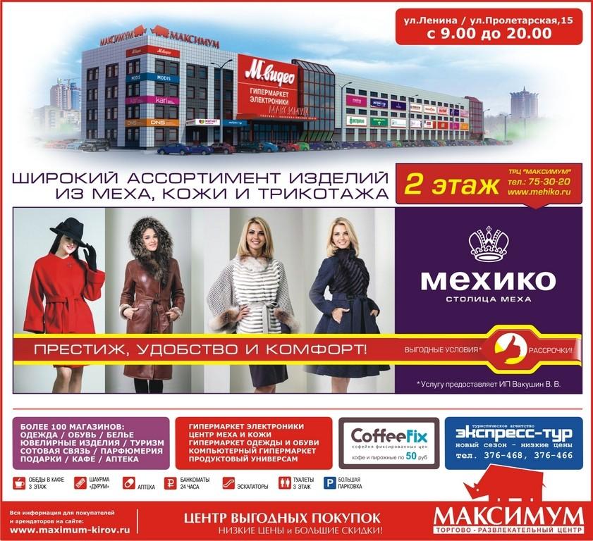 РЕКЛАМА В ГАЗЕТЕ «PRO ГОРОД» НОМЕР ОТ 2 НОЯБРЯ 2018