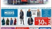 РЕКЛАМА В ГАЗЕТЕ «PRO ГОРОД» НОМЕР ОТ 12 ОКТЯБРЯ 2018