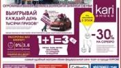 РЕКЛАМА В ГАЗЕТЕ «PRO ГОРОД» НОМЕР ОТ 19 ОКТЯБРЯ 2018